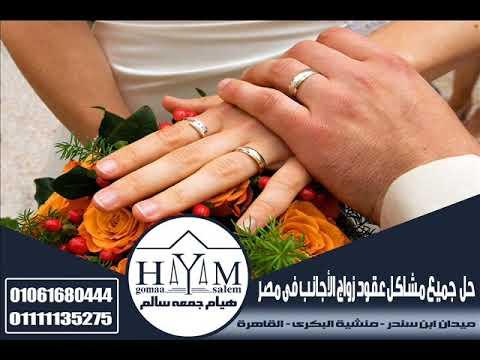 حل جميع مشاكل عقود زواج الأجانب في مصر –  صيغة توكيل زواج مغربية من مصري