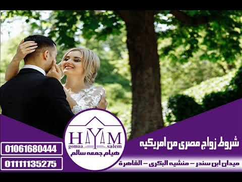 حل جميع مشاكل عقود زواج الأجانب في مصر –  الاوراق المطلوبة لزواج سورية من مصري الاوراق المطلوبة لزواج سورية من مصري1