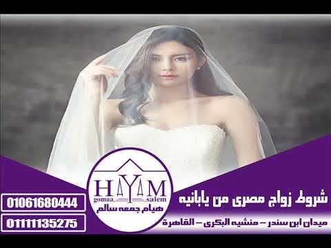 حل جميع مشاكل عقود زواج الأجانب في مصر –  زواج السعوديات من جنسيات مغايرة مع المحامي الافضل في زواج العرب و الأجانب هيام جمعه سالم+