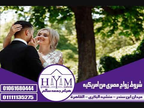حل جميع مشاكل عقود زواج الأجانب في مصر –  اجراءات زواج مصري من جزائرية 01061680444 المحاميه  هيام جمعه سالم