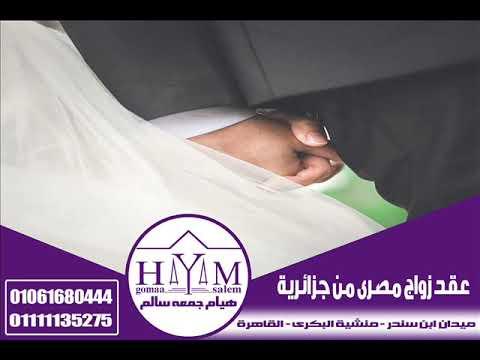 حل جميع مشاكل عقود زواج الأجانب في مصر –  زواج السعوديات من اليمنيين