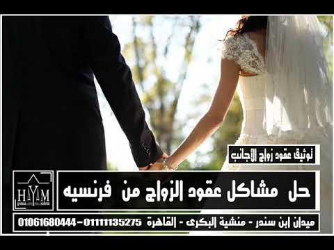 زواج الاجانب فى مصر –  محامى متخصص أجراءات و توثيق زواج الاجانب شروط زواج الاجانب